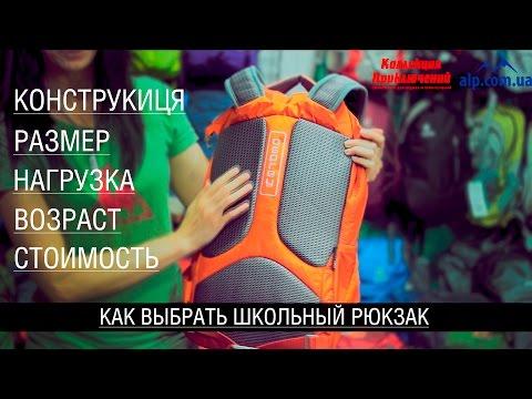 Как выбрать школьный рюкзак для ребенка, подростка и взрослого