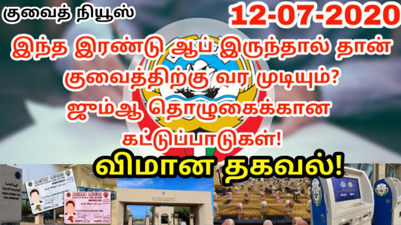 Kuwait Tamil updates   12-07-2020   Lifestyle Tamil   Kuwait Tamil breaking news   Kuwait Tamil