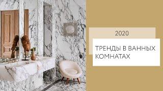 Тренды в ванных комнатах 2020 года | Ремонт квартир Воронеж