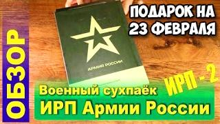 Что подарить мужчинам на 23 февраля коллегам недорого || Обзор сухпайка ИРП2 Российской армии 2017