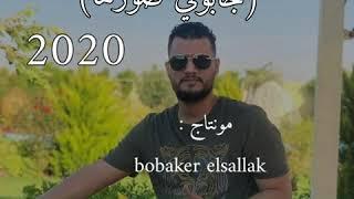 اغاني ليبيه جديد الفنان سعد محمود جابولي صورها 2020