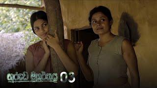 Garuda Muhurthaya | Episode 03 - (2020-09-05) | ITN Thumbnail