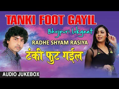 TANKI FOOT GAYIL   BHOJPURI LOKGEET AUDIO SONGS JUKEBOX   SINGER - RADHE SHYAM RASIYA  