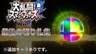 【おまけ】スマブラ WiiU編 最後の切り札集 追加キャラありバージョン