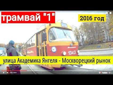 Трамвай 1 улица Академика Янгеля - Москворецкий рынок