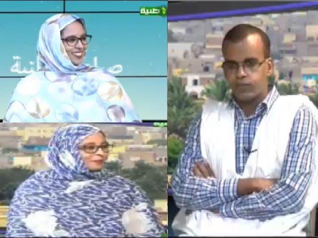 برنامج صباح الوطنية مع الإعلامي دداه محمد فاضل - التعديلات الدستورية   قناة الوطنية