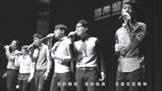 VOX玩聲樂團【讓我做你的家】MV官方完整版