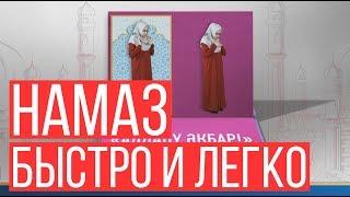 НАМАЗ | БЫСТРО И ЛЕГКО НАУЧИТЬСЯ (для женщин) \ Ролик \ Асыл арна