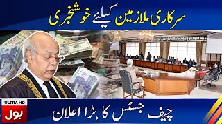 Good News for Government Employees | Chief Justice's Big Announcement | Breaking News | BOL News