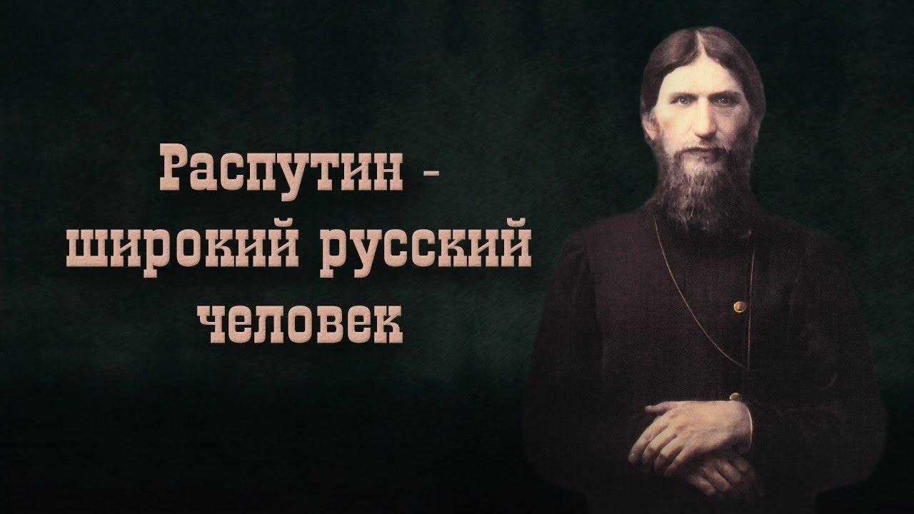 """Олег Шишкин. """"Распутин - широкий русский человек"""""""