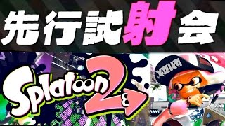 【実況】『スプラトゥーン2 先行試射会』が酷すぎた【Splatoon】