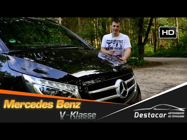 Обзор Mercedes Benz V Klasse