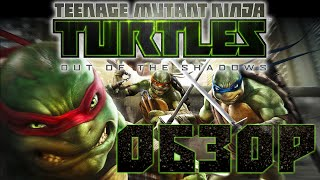 TMNT Out of the shadows Обзор