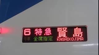 【近鉄名古屋線】行先表示機 50000系 「特急しまかぜ 賢島行き」