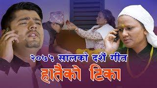Download Dashain Sad Song 2075/2018 || Hataiko Tika(हातैको टिका ) || Shankar Panta & Anita Panta