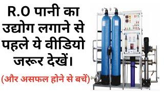 पैक्ड वाटर बोतल उद्योग /R.O water business/ वाटर सप्लाई बिज़नेस