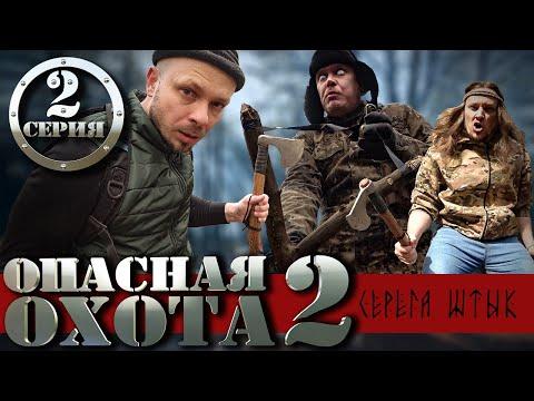 Сериал Опасная охота 2 сезон 2 серия | Охотник Серега Штык | Приключение Комедия