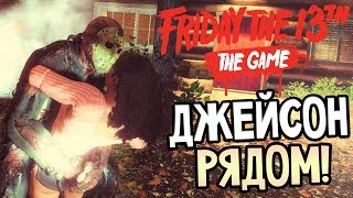 Friday the 13th The Game ЧИ ЧИ ЧИ ХА ХА ХА ДЖЕЙСОН РЯДОМ