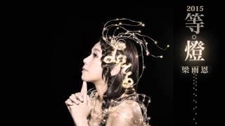 梁雨恩 -《2015等 · 燈》Official Audio - 官方完整版
