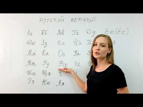 Русский язык для иностранцев. Урок 2. Произношение русских букв
