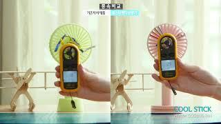 Cool Stick 쿨스틱 핸디 선풍기06 성능테스트