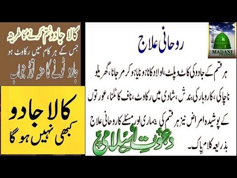 online solve problems -Hatho-Hath Kaat - Free Service From Dawat-e-Islami -madani channel-youtube