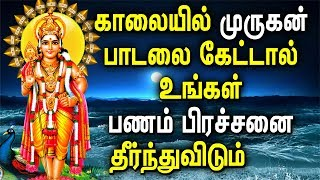 Best Song to Protecting Family | Lord Murugan Devotional Songs in Tamil | Best murugan tamil padal