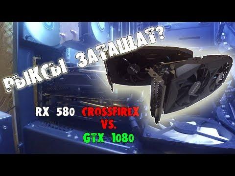 RX 580 CrossFire против GTX 1080 / Есть ли смысл покупать две видеокарты?