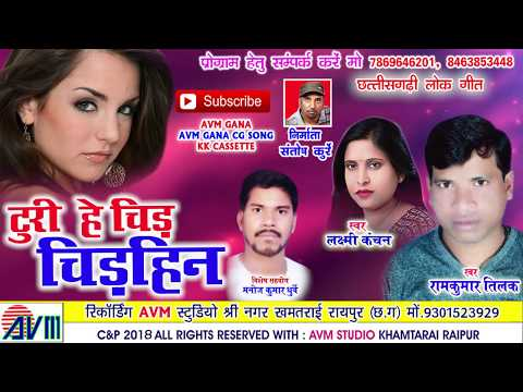 राम कुमार-Cg Song-Turi He Chid Chidhin-Ramkumar, Laxmi Kanchan-Chhattisgarhi Geet HD Video 2018