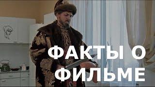 ФАКТЫ О ФИЛЬМЕ «Иван Васильевич меняет профессию»