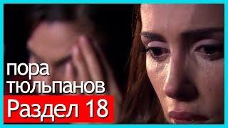 пора тюльпанов часть 18 русские субтитры