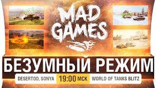БЕЗУМНЫЙ РЕЖИМ - Mad Games в WoT