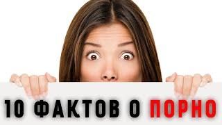 10 УДИВИТЕЛЬНЫХ ФАКТОВ О ПОРНО