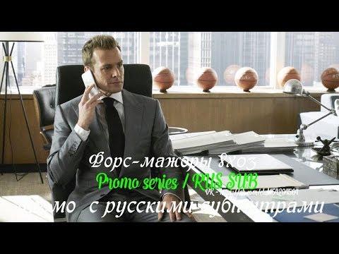 Кадры из фильма Форс-мажоры (Suits) - 3 сезон 3 серия