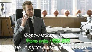 Форс-мажоры 8 сезон 3 серия - Промо с русскими субтитрами (Сериал 2011) // Suits 8x03 Promo