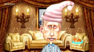 Пожелание спокойной ночи от Путина