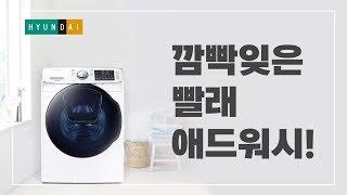 삼성 애드워시 세탁기 현대렌탈케어에서 월2만원에 사용해…