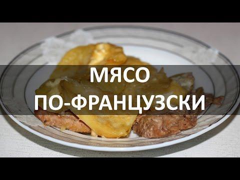 Соус для мяса по французски
