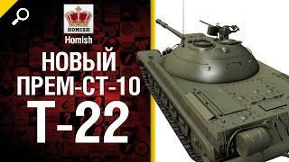Т-22 - Новый Премиум СТ 10 - Будь Готов - от Homish [World of Tanks]