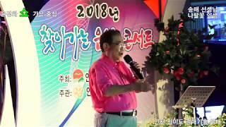 윤경화의 쇼 가요 중심 (송해 선생님 나팔꽃 인생)