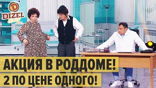 Жадный еврей с беременной женой в роддоме – Дизель Шоу 2020 | ЮМОР ICTV