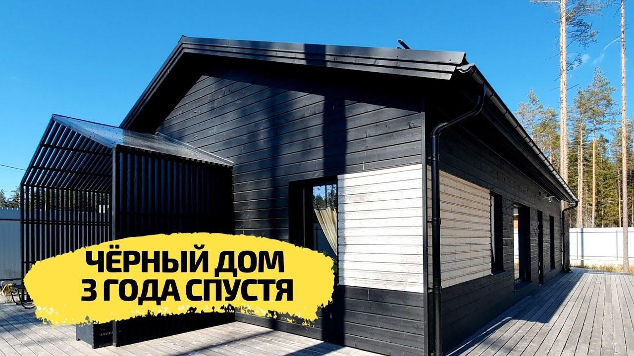 Черный дом по скандинавской технологии. 3 года спустя / TIMATALO