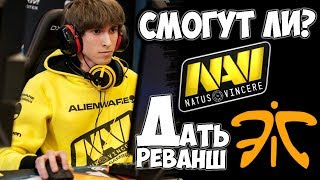 🔴СМОГУТ ЛИ NaVi ДАТЬ РЕВАНШ FNATIC??? | NaVi vs Fnatic Starladder Minor