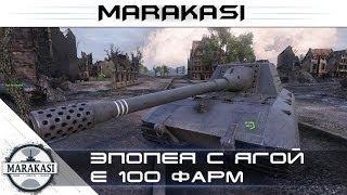 Стремлюсь к своей мечте jagdpanzer e100 World of tanks
