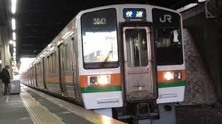 JR東海211系5000番台 K19+K4編成(快速中津川行き)金山駅 発車‼️