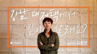 [ZUMO FOCUS] 강남 대저택에서 같이 살래요? 하품하우스 김호선 대표