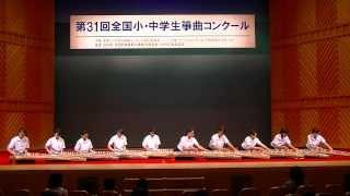 No12 審査員奨励賞受賞「二つの個性」天理中学校 箏曲部