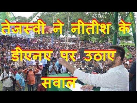 तेजस्वी ने नीतीश के डीएनए पर उठाए सवाल |Tejaswi Yadav Targets Nitish Kumar