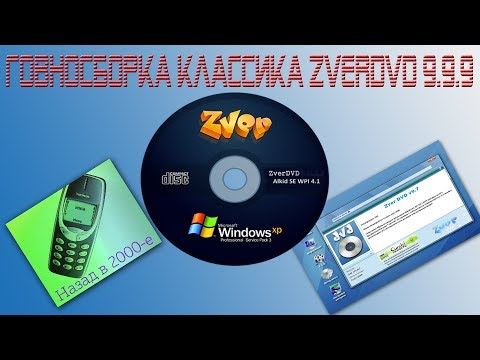 Классическая Говносборка Zverdvd 9.9.9  на основе Windows Xp