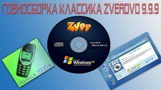 Говносборка классика Zverdvd 9.9.9  на основе windows xp